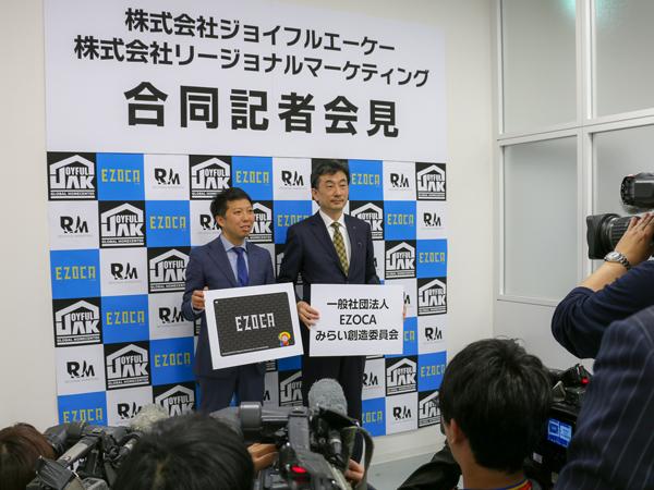 北海道での地域貢献へ 新基金を設立